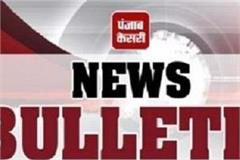 read 10 big news of haryana throughout the day 19 june