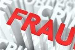 arrears related documents deposited by farmers in fraud case