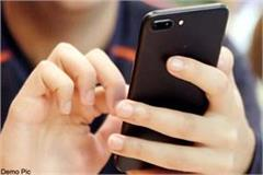 phone bells ring in classroom then will be action on principal