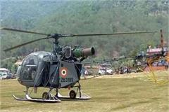 now the army chopper will search the missing pilot