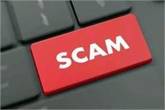 scam in biometric machine purchasing