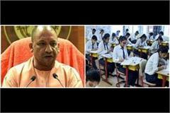 yogi sarkar releases academic calendar board exam schedule also announced