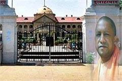 allahabad high court summoned yogi sarkar for poisonous liquor case