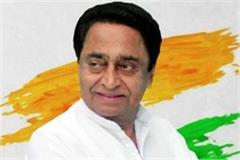 kamalnath government on mobs lining