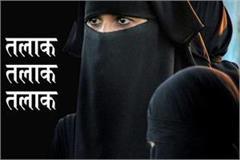 three divorce cases in hoshangabad three times divorced on the phone