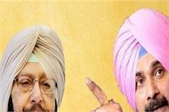 clash between congress and sidhu