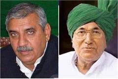 case against defamation om prakash chautala and ashok arora appeared in court