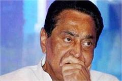 kamal nath resigned from the post of state president