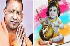 janmashtami created a special  event  like the festival of ayodhya yogi
