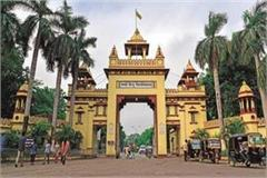 bhu student charges