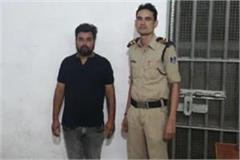 prince jain arrested for betting on millions of crores of money in police action
