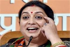 smriti irani reaction congress president post rahul gandhi resignation