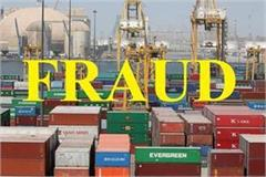 rice traders from karnal cheated in dubai rice disappeared from dubai port