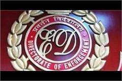 ed files money laundering case in uttar pradesh sugar mill scam