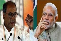 diggi attacks on pm modi