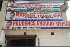 prudence coaching center of noida