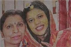 nari niketan girl marry with patiala boy