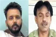 devendra chaurasia murder case