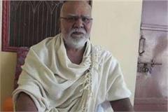 gyanidas s former president of the akhara parishad worships pgi recruitment