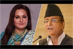 jaya prada challenged in court the election of azam khan notice issued