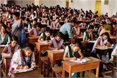 haryana board released date sheet of 10th and 12th exam