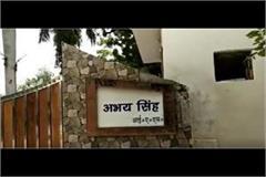 cbi raid on ias abhay singh s house in mining scam