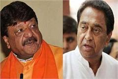 kailash vijayvargeeya attacks on congress