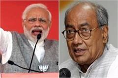 digvijay singh writes letter to pm modi