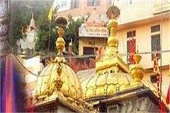 jawalamukhi temple