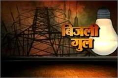 power cut on mp