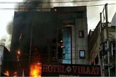 7 people dead in a fire virat and sjs international hotel start operation