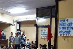 continuation of cpim for second day outside md office