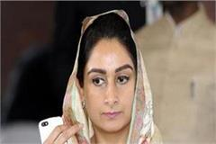 harsimrat badal visit bathinda aiims