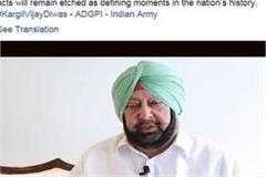 kargil vijay diwas captain shares emotional video of the martyrs