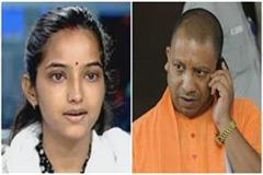 cm yogi took cognizance of sakshi and ajitesh