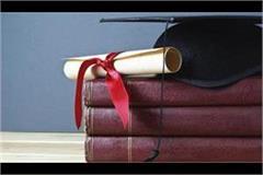 2 teachers dismissed for fake degree in bed