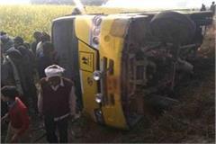 school bus flip in fatehpur in uttar pradesh 15 children injured