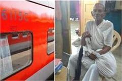 tte did not give the dhoti kurtas and slippers to the elderly who