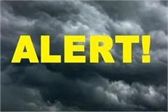 weather department issued alerts heavy raining in these area