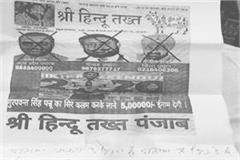 khalistan supporters send letter threaten to kill 3 hindu leaders