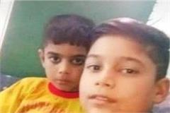 missing 2 boy