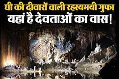 betal cave in sundernagar