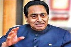 cm kamal nath congratulates to rewa