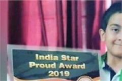india star proud award