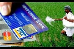 kanpur kisan credit card will be organized by organizing campo at block level