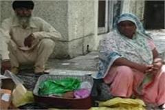 fraud with kapurthala family video viral