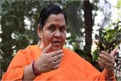 uma bharti promised to come in sari next time at mahakalal temple