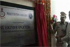 samalkha got inaugurated by ig of modern police station
