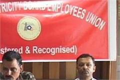 power board employees association opened front