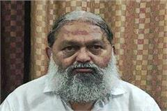 know which anil vij has told the leader of the bjp s refined good
